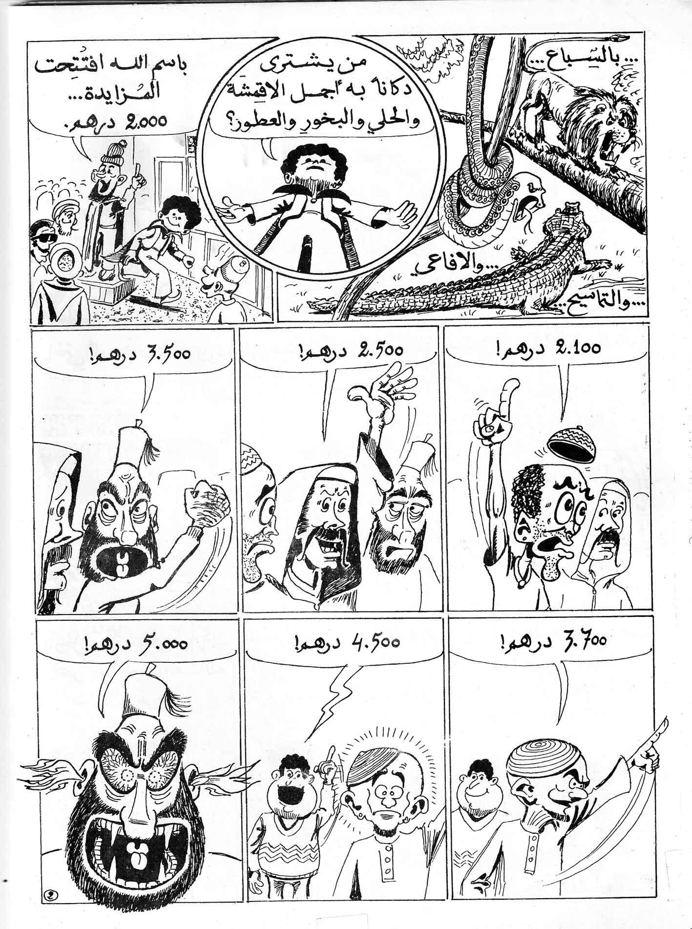 bande dessinee en arabe
